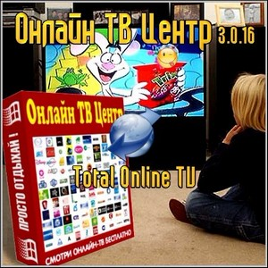 Онлайн ТВ Центр : Total Online TV 3.0.16 Portable Rus