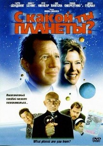 С какой ты планеты? / What Planet Are You From? (2000/DVDRip/1400MB)