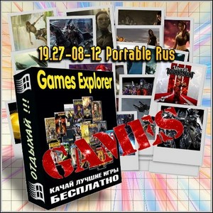 Games Explorer 19.27-08-12 Portable Rus