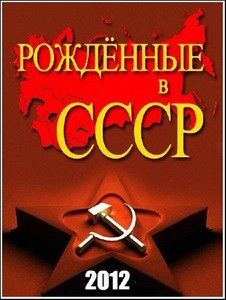 Рожденные в СССР: 28 лет /2 части из 2 / Born in the USSR: 28 Up (2012) SAT ...