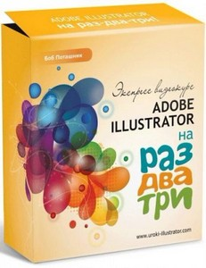 Adobe Illustrator �� ���-���-���. ��������� ��������� (2012)