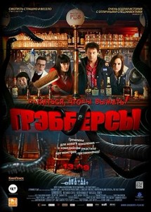 Грэбберсы / Grabbers (2012/DVDScr/1,4Gb)