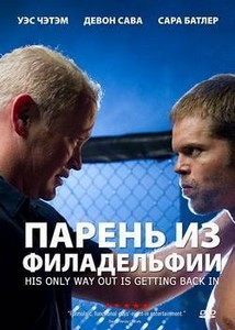 Боксер / The Philly Kid (2012) HDRip