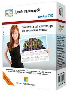 AMS Дизайн Календарей v 7.0 Rus Portable by goodcow