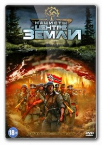 Нацисты в центре Земли / Nazis at the Center of the Earth (2012/HDRip/1400Mb) Лицензия
