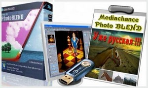 Mediachance Photo BLEND 3D 1.5 Portable Rus