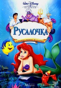 Русалочка / The Little Mermaid (1989) HDTVRip + HDTVRip AVC(720p) + HDTV 720p + HDTV 1080p