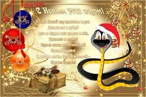 Lt b gt новогодняя открытка lt b gt с новым lt b gt 2013 lt b gt годом lt b gt скачать lt b gt бесплатно lt b gt lt b gt