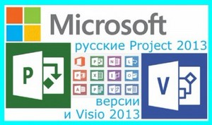 Microsoft Office 2013 VISIO / PROJECT (32bit+64bit)  [Rus]