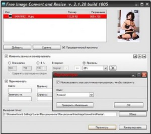 Free Image Convert and Resize 2.1.20.1005 Rus + Portable
