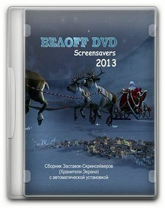 БЕЛOFF DVD (WPI) Screensavers 2013.0