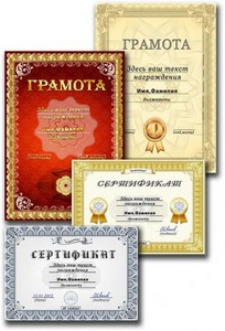 Шаблоны грамот и сертификатов / Templates of diplomas and certificates