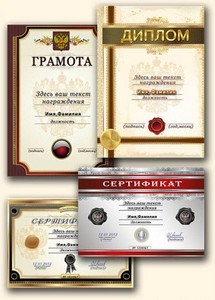 Шаблоны  сертификатов, грамоты и диплома / Templates of certificates and diplomas