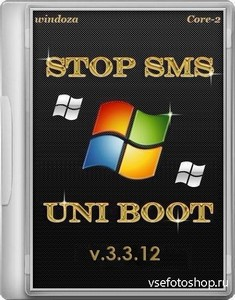 Stop SMS Uni Boot v.3.3.12 (2013/RUS/ENG)