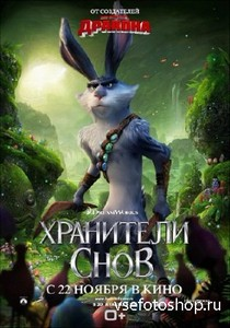 Хранители снов / Rise of the Guardians (2012) HDRip | Лицензия