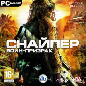 Sniper: Ghost Warrior - Gold Edition (2010/RUS/ENG/RePack by R.G. Механики)