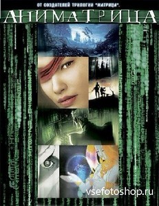 The Animatrix / Аниматрица (2003/HD-Rip/720Mb)