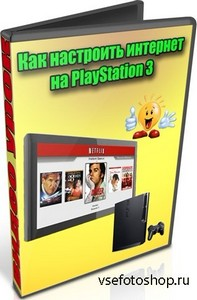 Как настроить интернет на PlayStation 3 (2013) DVDRip