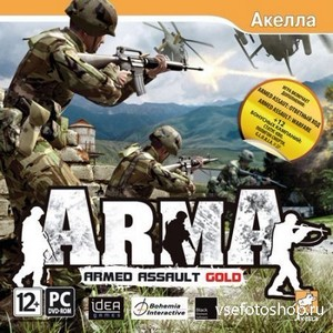 ArmA: Armed Assault Gold (PC/2008/RUS/RePack by Fenixx)