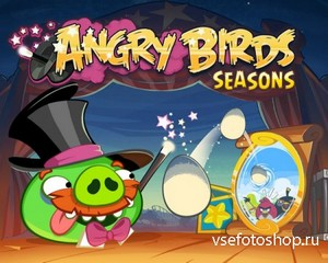 Angry Birds Seasons 3.3.0 (2013/ENG/PC)