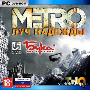 Metro: Last Light v.1.0.0.5 + Faction Pack DLC (2013/RUS/ENG/MULTi9/Repack  ...