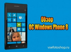 Обзор ОС Windows Phone 8 (2012) DVDRip