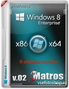 Windows 8 x64/x86 by Matros в образах Acronis (2013/RUS)