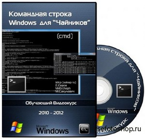 Командная строка Windows для