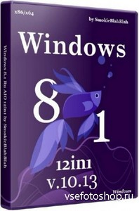 Windows 8.1 AIO 12in1 by SmokieBlahBlah 10.13 (x86/x64/RUS/2013)