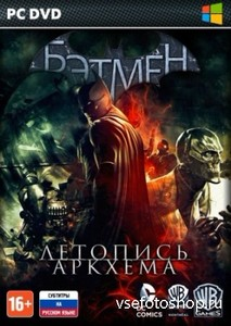 Batman: Arkham Origins (v1.0 u1/2013/RUS/MULTI) SteamRip Let'sРlay