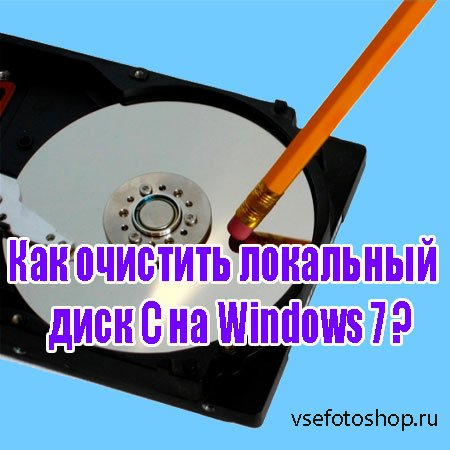 Как очистить локальный диск С на Windows 7 (2013) DVDRip