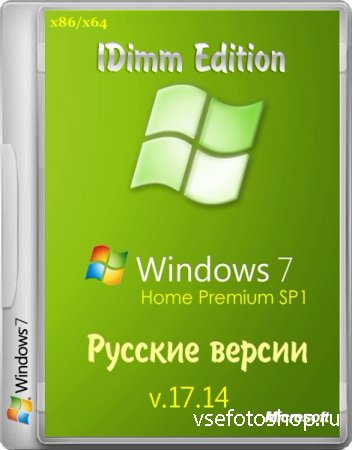 Windows 7 Home Premium SP1 IDimm Edition v.17.14 (х86/x64/RUS/2014)