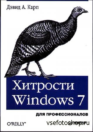 Дэвид Карп - Хитрости Windows 7. Для профессионалов (2011)