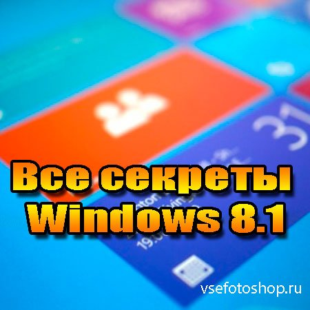 Все секреты Windows 8.1 (2013) WebRip