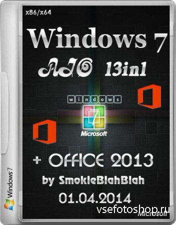 Windows 7 SP1 AIO + Office 2013 SP1 by SmokieBlahBlah 01.04.2014 (x86/x64/R ...
