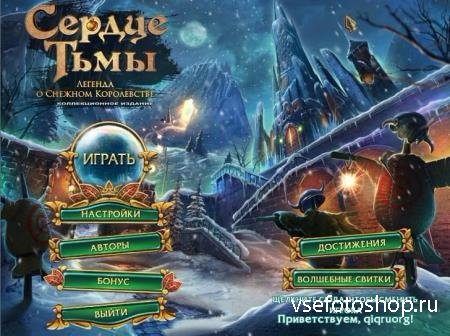 Dark Strokes 2: The Legends of the Snow Kingdom. Collector's Edition / Серд ...