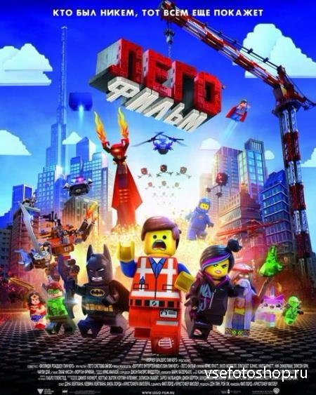 Лего. Фильм / The Lego Movie (2014) DVDRip