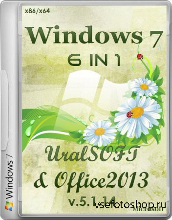 Windows 7 x86/x64 6in1 UralSOFT Office 2013 v.5.1.14 (2014/RUS)