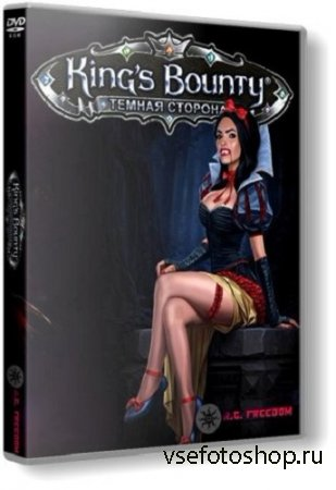 King's Bounty: Dark Side [v 1.5.959.1694] (2014/PC/Rus|Eng) RePack от R.G.  ...