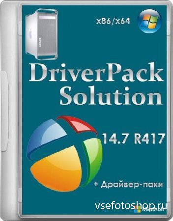 DriverPack Solution 14.7 R417 DVD5 (x86/x64/ML/RUS/2014)