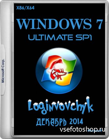 Windows 7 Ultimate SP1 by Loginvovchyk 12.2014 (x86/x64/RUS/ENG)
