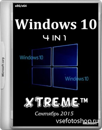 Windows 10 4in1 x86/x64 XTreme™ Сентябрь (2015/RUS)