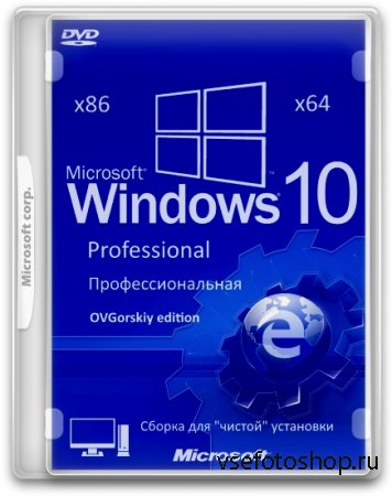 Windows 10 Professional by OVGorskiy 10.2015 2DVD (x86/x64/RUS)