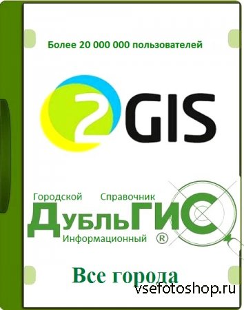 2Gis Все города v.3.16.3 Декабрь 2016 Portable by Punsh (MULTI/RUS)