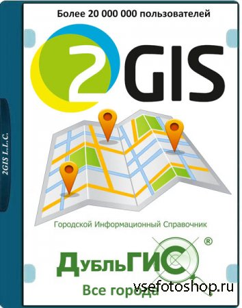 2Gis Все города v.3.16.3 Июль 2017 Portable by Punsh