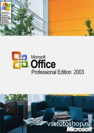 Microsoft Office Professional 2003 SP3 RePack by KpoJIuK (2017.11)
