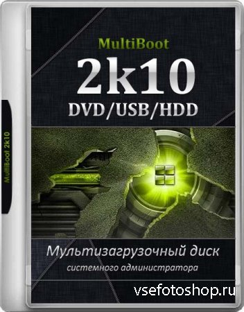 MultiBoot 2k10 7.19 Unofficial (RUS/ENG/2018)