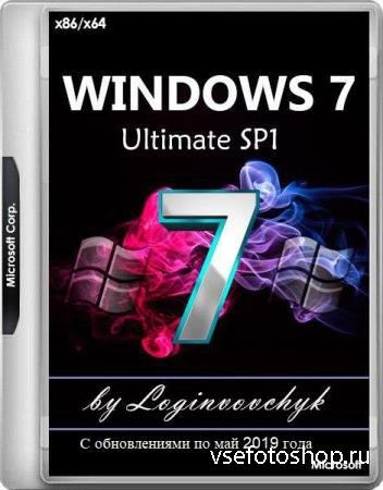 Windows 7 Ultimate SP1 by Loginvovchyk 05.2019 (x86/x64/RUS)