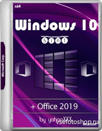 Windows 10 v.1903 + Office 2019 5in1 05.2019 by YahooXXX (x64/RUS)