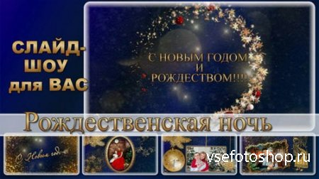 Golden christmas night - project for ProShow Producer